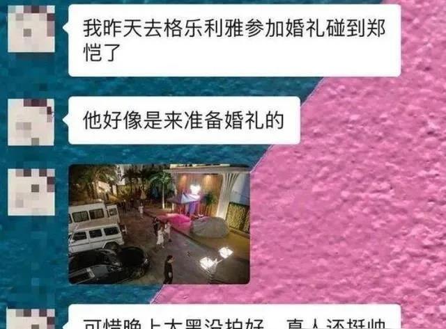 郑恺现身上海某婚礼园区?真相来了!  第2张