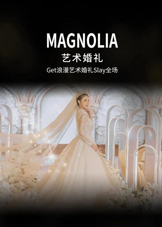 刷新魔都婚礼地标!曼格纳婚礼艺术中心新品发布  第3张