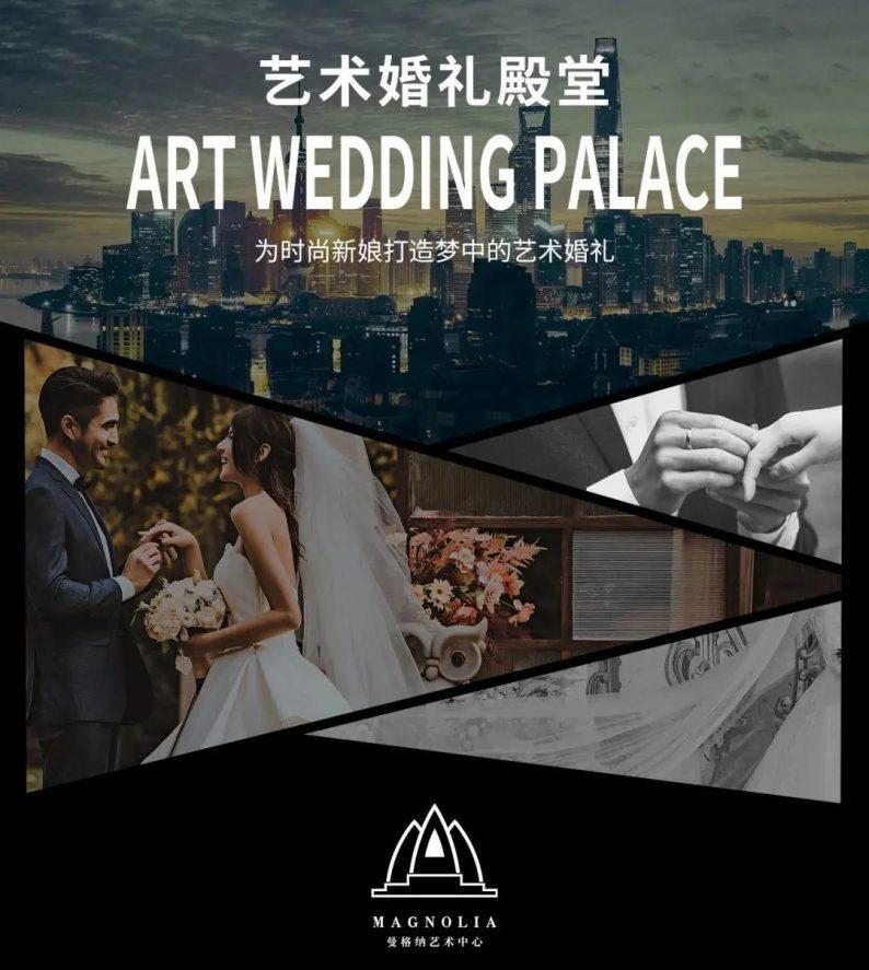 刷新魔都婚礼地标!曼格纳婚礼艺术中心新品发布  第21张