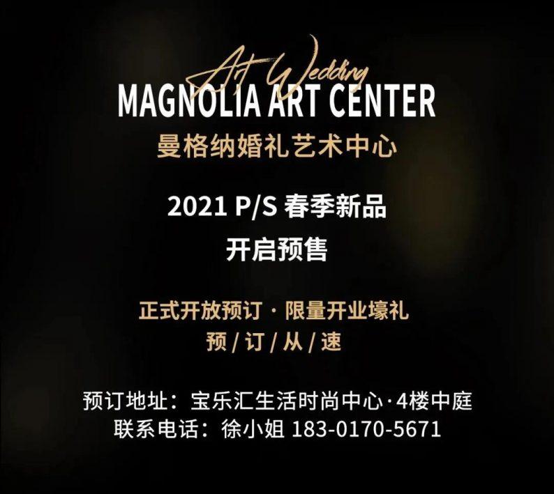刷新魔都婚礼地标!曼格纳婚礼艺术中心新品发布  第28张