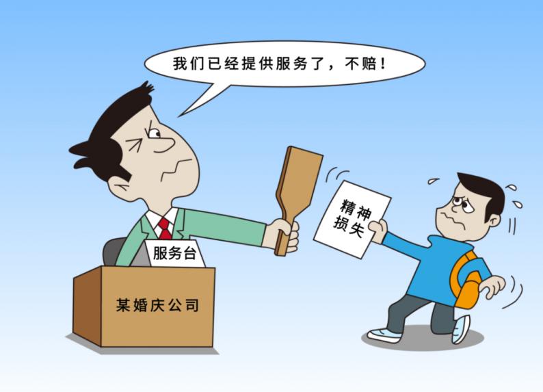 婚庆弄丢婚礼视频……法院:赔偿3000元精神损失!  第3张