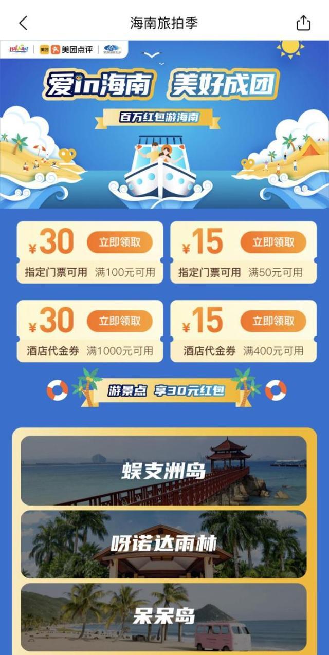"""助燃""""海南旅拍季"""",海南省旅文厅携手美团推出六大爱情地标  第4张"""