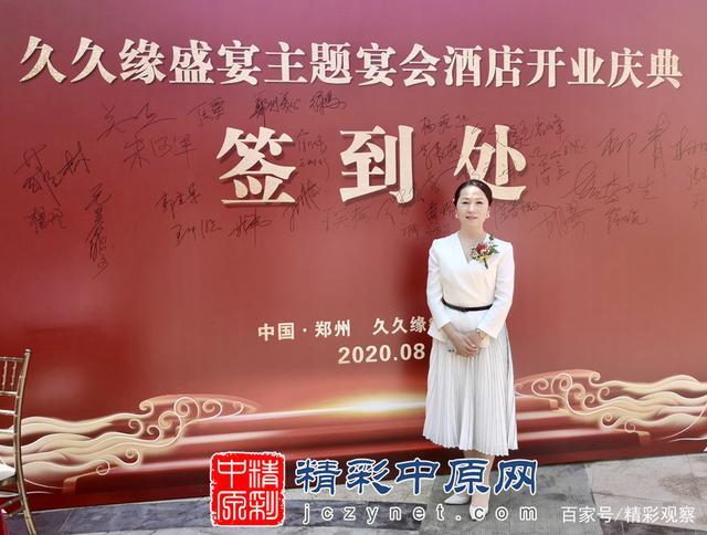婚庆主题酒店「久久缘」,强势布局郑东核心区域  第3张