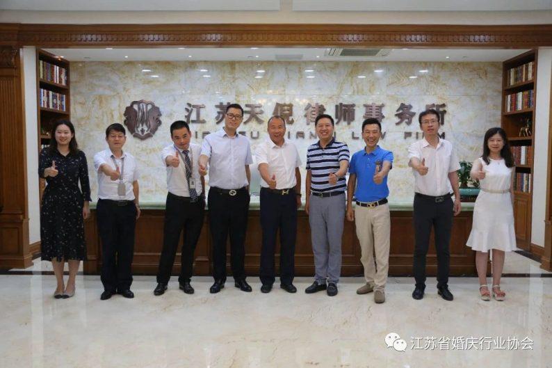 江苏省婚协与江苏天倪律师事务所达成战略合作  第1张