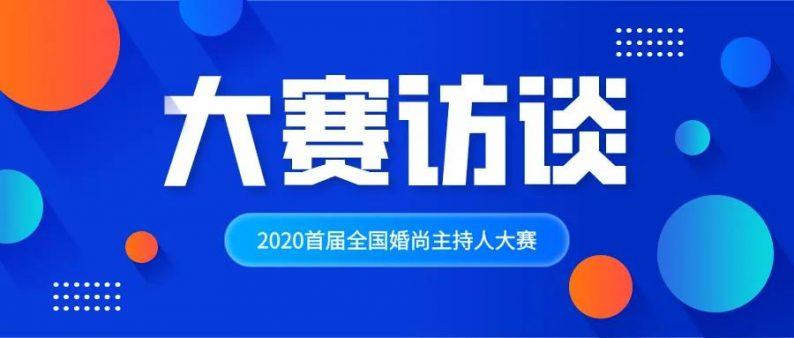 """史康宁:""""2020首届全国婚尚主持人大赛""""答疑解惑  第1张"""