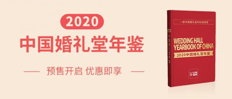 婚礼堂必备!《2020中国婚礼堂年鉴》首发预售  第1张