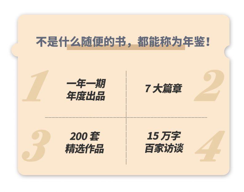 婚礼堂必备!《2020中国婚礼堂年鉴》首发预售  第3张