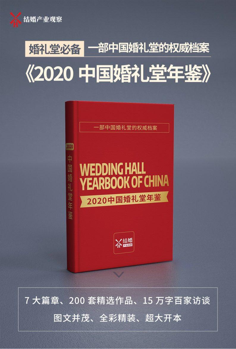 婚礼堂必备!《2020中国婚礼堂年鉴》首发预售  第7张