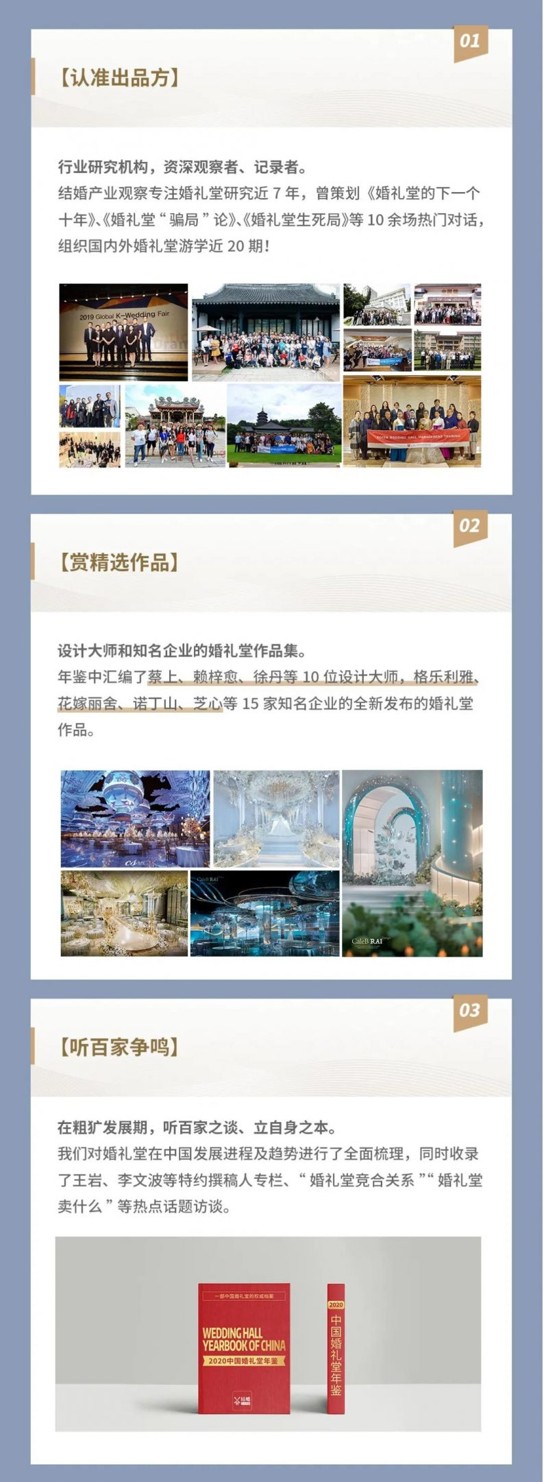 婚礼堂必备!《2020中国婚礼堂年鉴》首发预售  第5张
