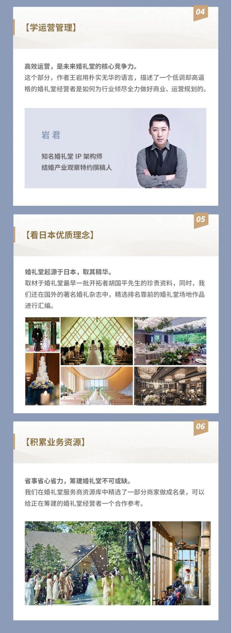 婚礼堂必备!《2020中国婚礼堂年鉴》首发预售  第6张