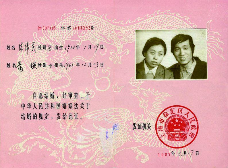 图说三千年!结婚证书花样变迁  第19张