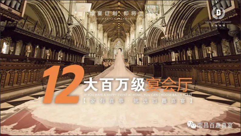婚礼堂发布:12个百万级风格宴会厅!百嘉喜宴婚礼综合体启幕  第2张
