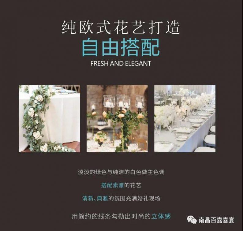 婚礼堂发布:12个百万级风格宴会厅!百嘉喜宴婚礼综合体启幕  第9张