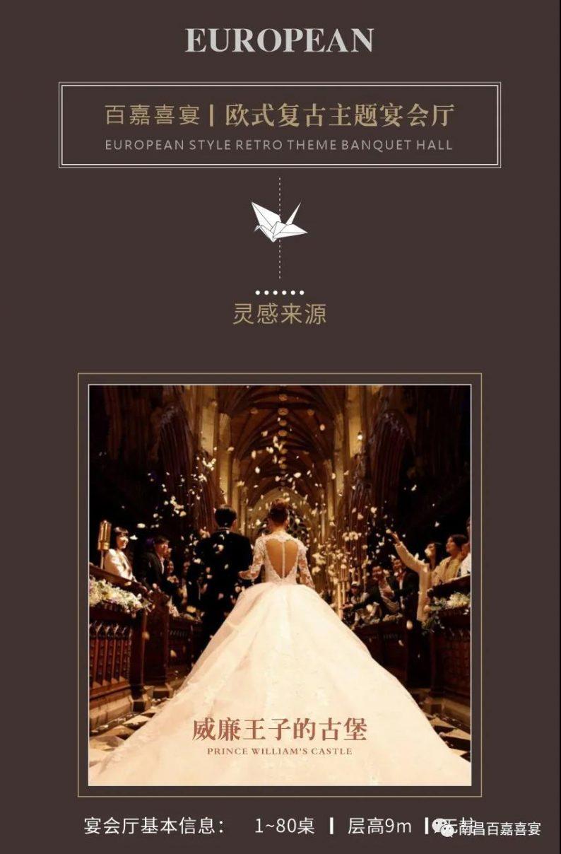 婚礼堂发布:12个百万级风格宴会厅!百嘉喜宴婚礼综合体启幕  第27张