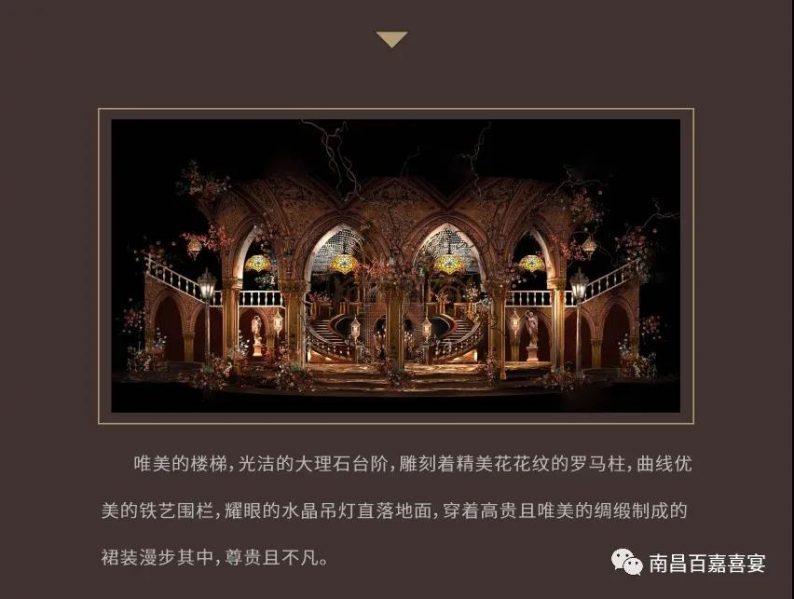 婚礼堂发布:12个百万级风格宴会厅!百嘉喜宴婚礼综合体启幕  第28张