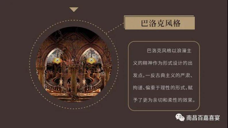 婚礼堂发布:12个百万级风格宴会厅!百嘉喜宴婚礼综合体启幕  第29张
