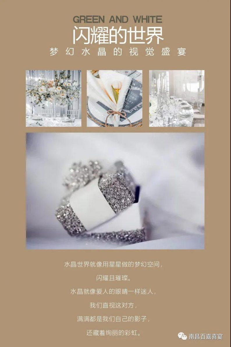 婚礼堂发布:12个百万级风格宴会厅!百嘉喜宴婚礼综合体启幕  第34张