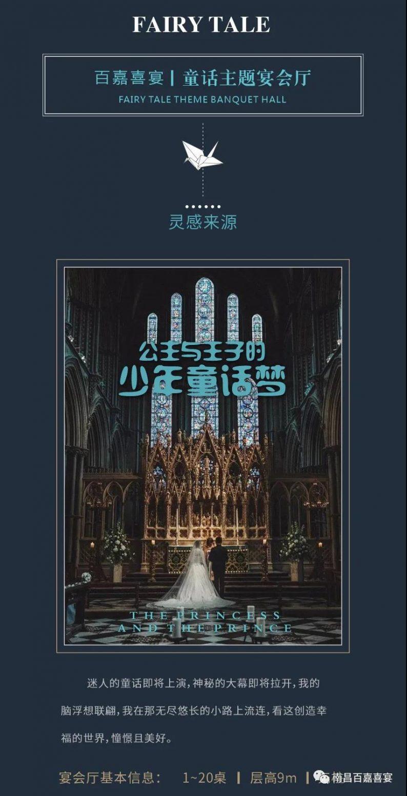 婚礼堂发布:12个百万级风格宴会厅!百嘉喜宴婚礼综合体启幕  第36张