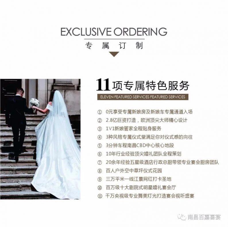 婚礼堂发布:12个百万级风格宴会厅!百嘉喜宴婚礼综合体启幕  第44张