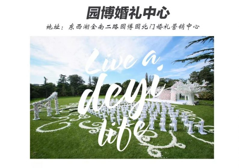 盘点:武汉13家婚礼堂,30+宴会厅、近千桌容量  第2张