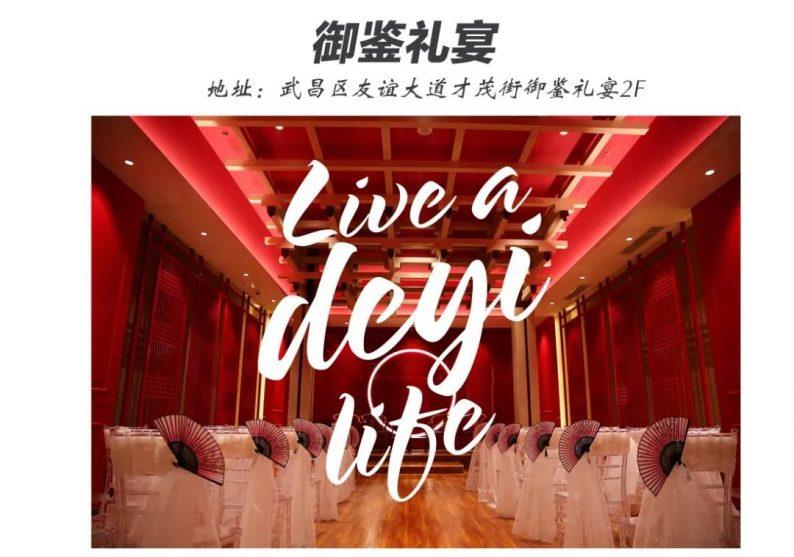 盘点:武汉13家婚礼堂,30+宴会厅、近千桌容量  第13张