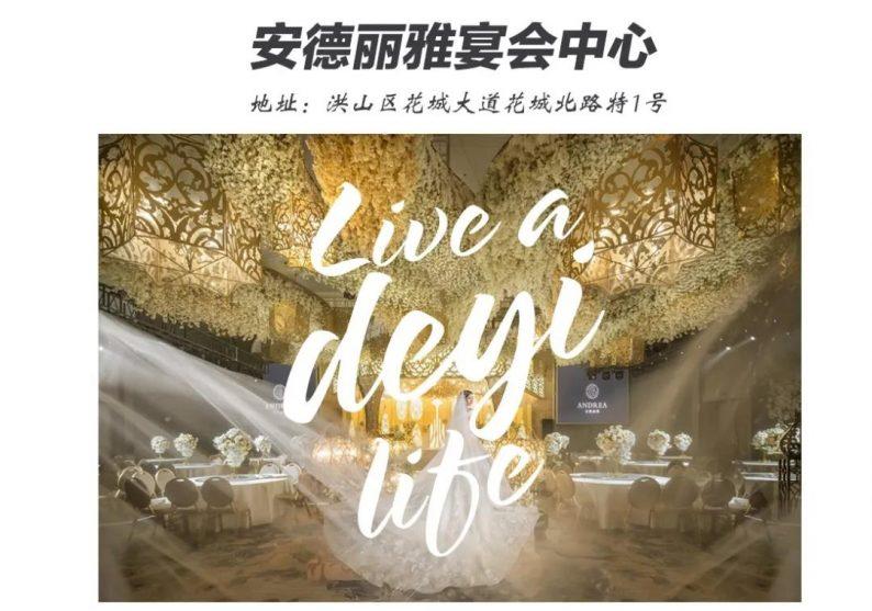盘点:武汉13家婚礼堂,30+宴会厅、近千桌容量  第23张