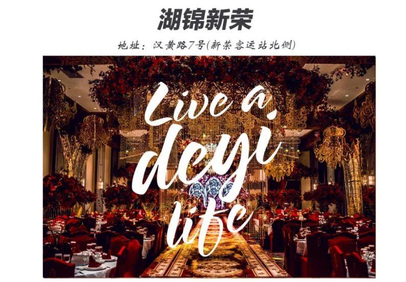 盘点:武汉13家婚礼堂,30+宴会厅、近千桌容量  第26张