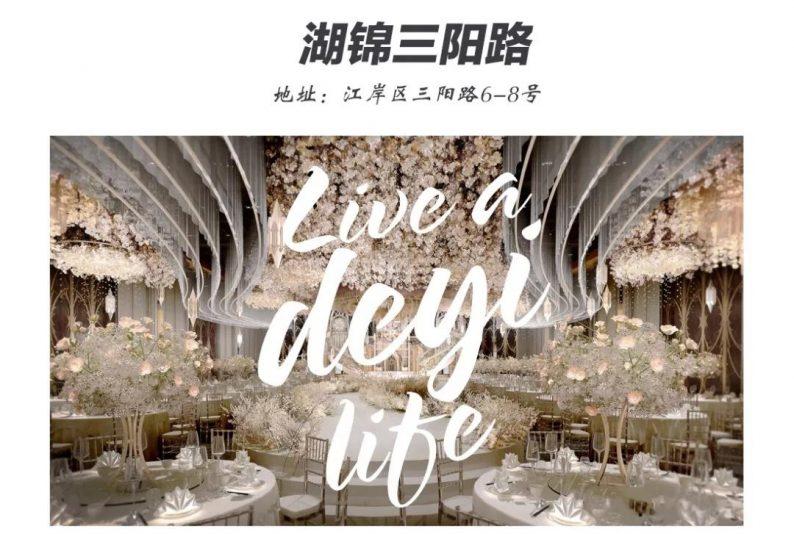 盘点:武汉13家婚礼堂,30+宴会厅、近千桌容量  第36张