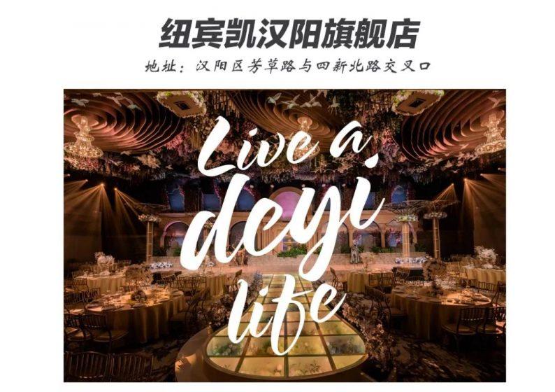 盘点:武汉13家婚礼堂,30+宴会厅、近千桌容量  第50张
