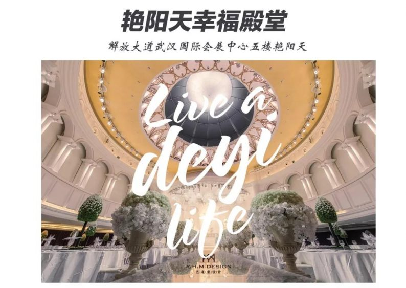 盘点:武汉13家婚礼堂,30+宴会厅、近千桌容量  第58张