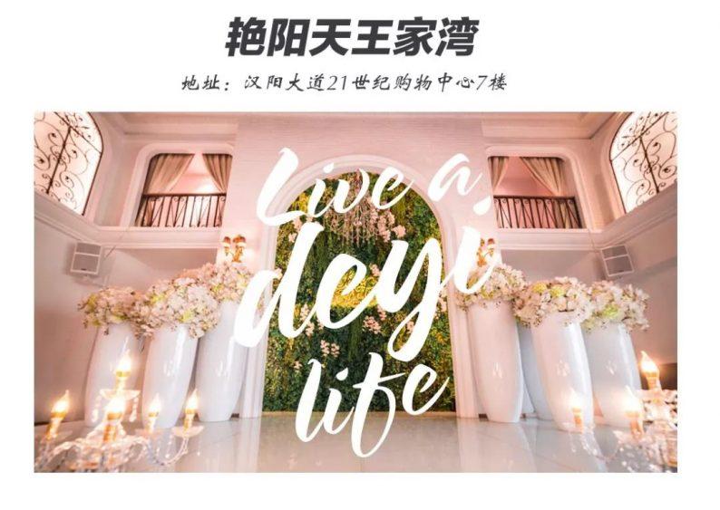 盘点:武汉13家婚礼堂,30+宴会厅、近千桌容量  第66张