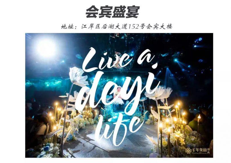 盘点:武汉13家婚礼堂,30+宴会厅、近千桌容量  第75张