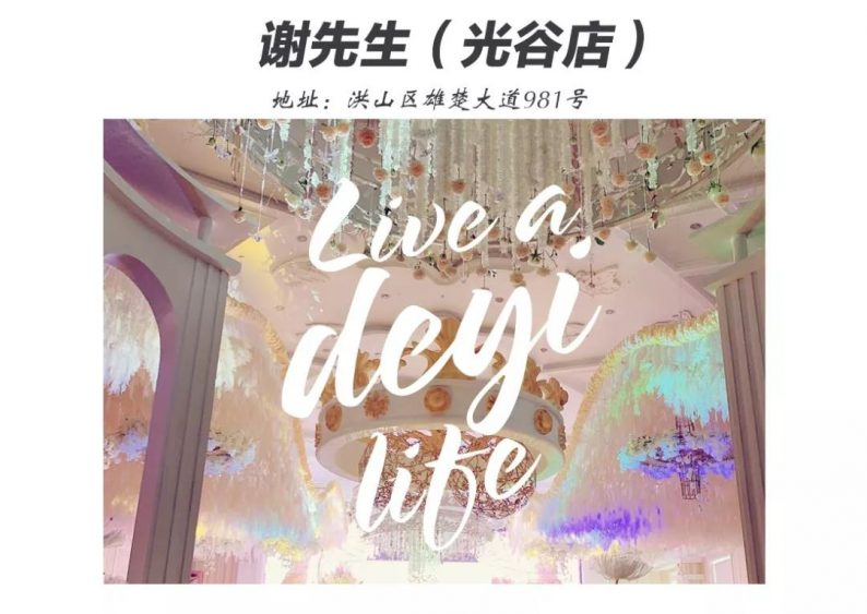 盘点:武汉13家婚礼堂,30+宴会厅、近千桌容量  第81张