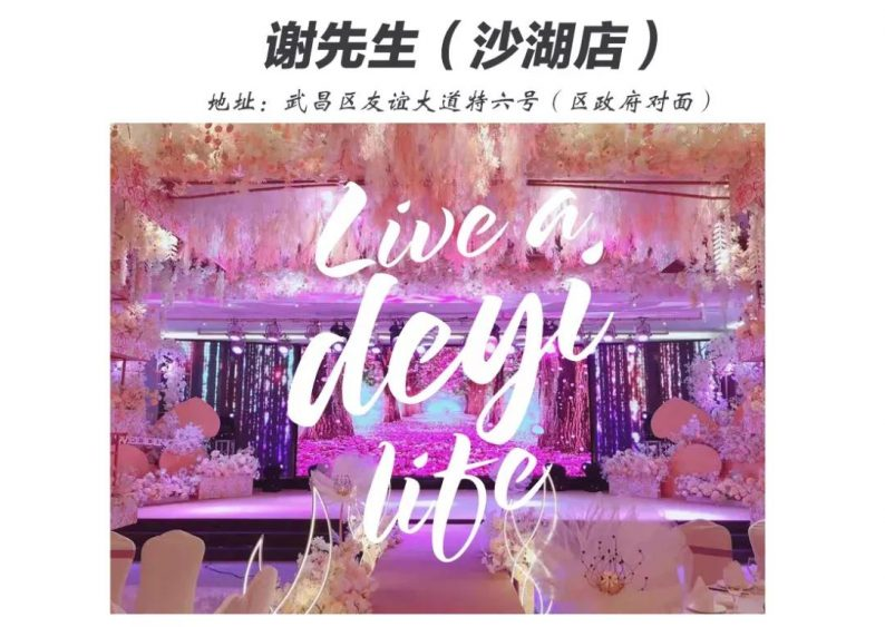 盘点:武汉13家婚礼堂,30+宴会厅、近千桌容量  第83张