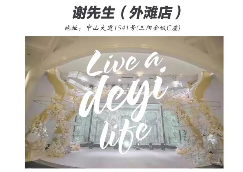 盘点:武汉13家婚礼堂,30+宴会厅、近千桌容量  第85张