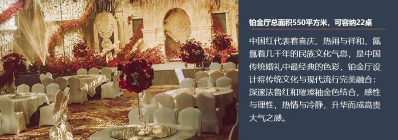 婚礼堂发布:1万平米8大宴会厅!九江首家婚礼主题宴会酒店  第5张