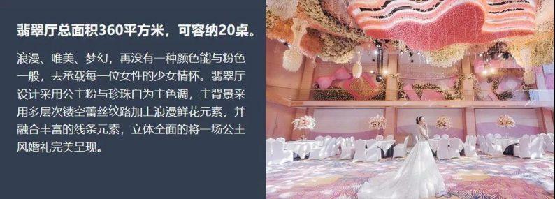 婚礼堂发布:1万平米8大宴会厅!九江首家婚礼主题宴会酒店  第10张
