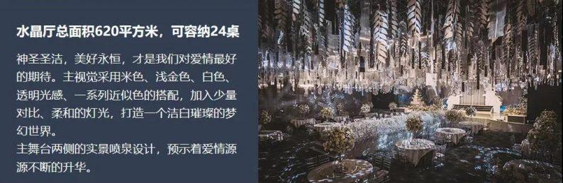 婚礼堂发布:1万平米8大宴会厅!九江首家婚礼主题宴会酒店  第19张