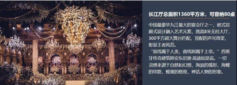 婚礼堂发布:1万平米8大宴会厅!九江首家婚礼主题宴会酒店  第24张