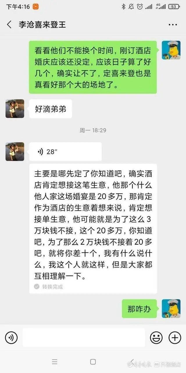 """20多万婚礼大单遭遇""""档期冲突""""……婚宴酒店错了么?  第3张"""
