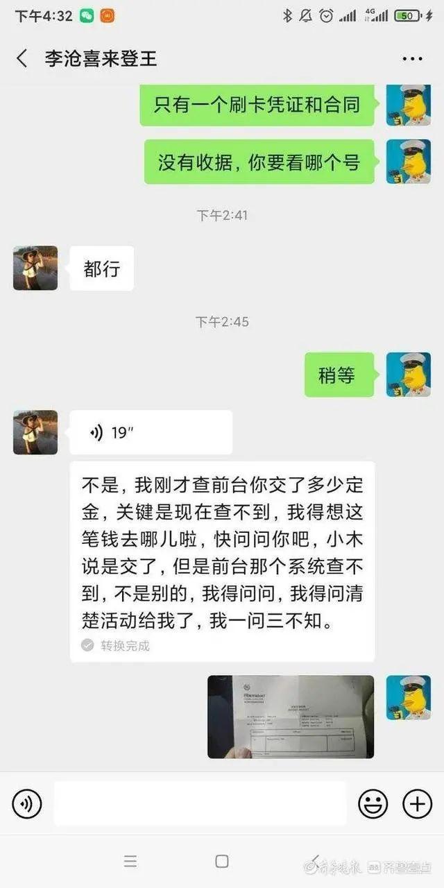 """20多万婚礼大单遭遇""""档期冲突""""……婚宴酒店错了么?  第4张"""