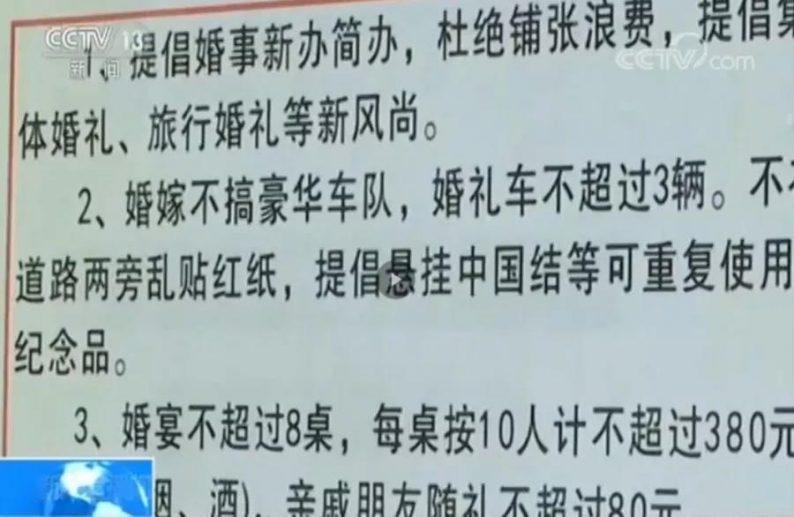 每年都要上热搜!《广东结婚礼金排行榜》出炉  第11张