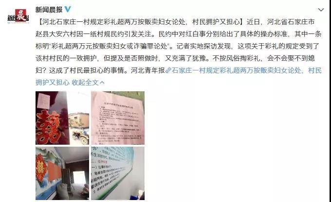 每年都要上热搜!《广东结婚礼金排行榜》出炉  第13张