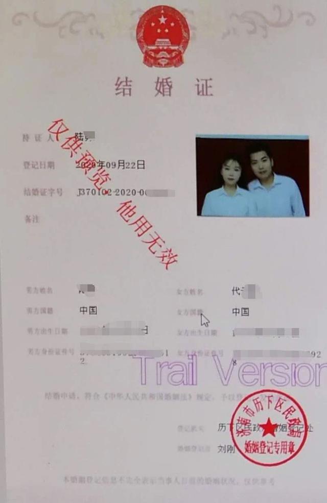 山东首张!济南历下婚姻登记处颁发婚姻电子证照  第2张