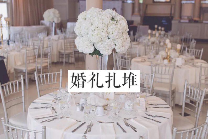 今年国庆,你攒了几场婚礼?  第1张