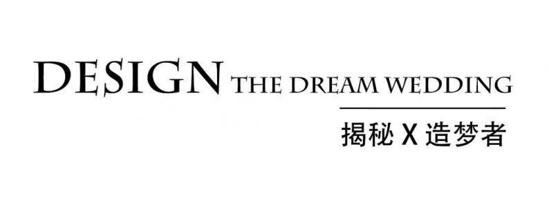 婚礼堂发布:曼格纳X赖梓愈,宝山宾馆打造美学婚礼艺术中心  第6张