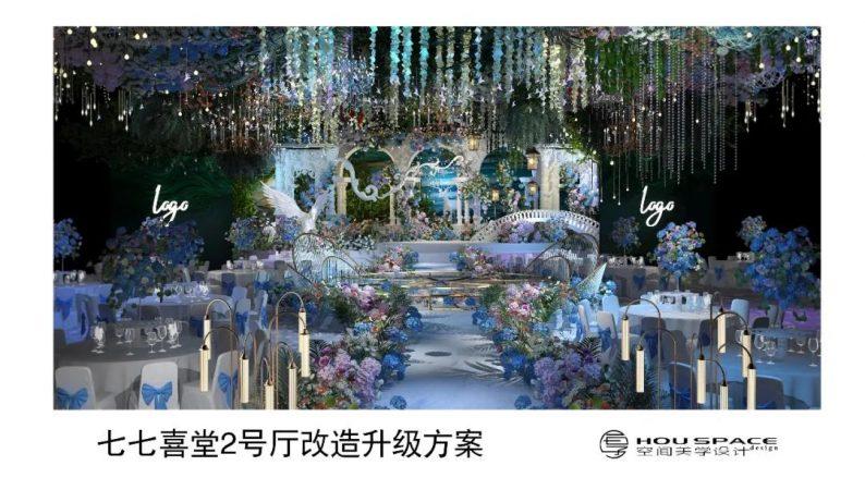 婚礼堂发布:3大主题宴会厅!七七喜堂打造全新婚礼概念基地  第8张