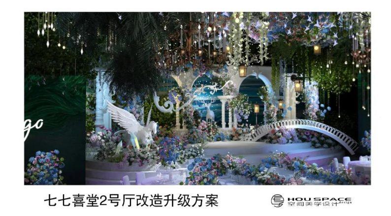 婚礼堂发布:3大主题宴会厅!七七喜堂打造全新婚礼概念基地  第9张