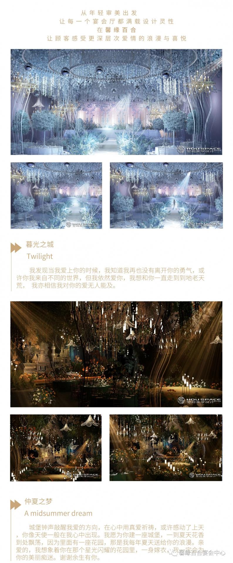 婚礼堂发布:斥资600万的四大主题宴会厅,12月荣耀问世  第2张