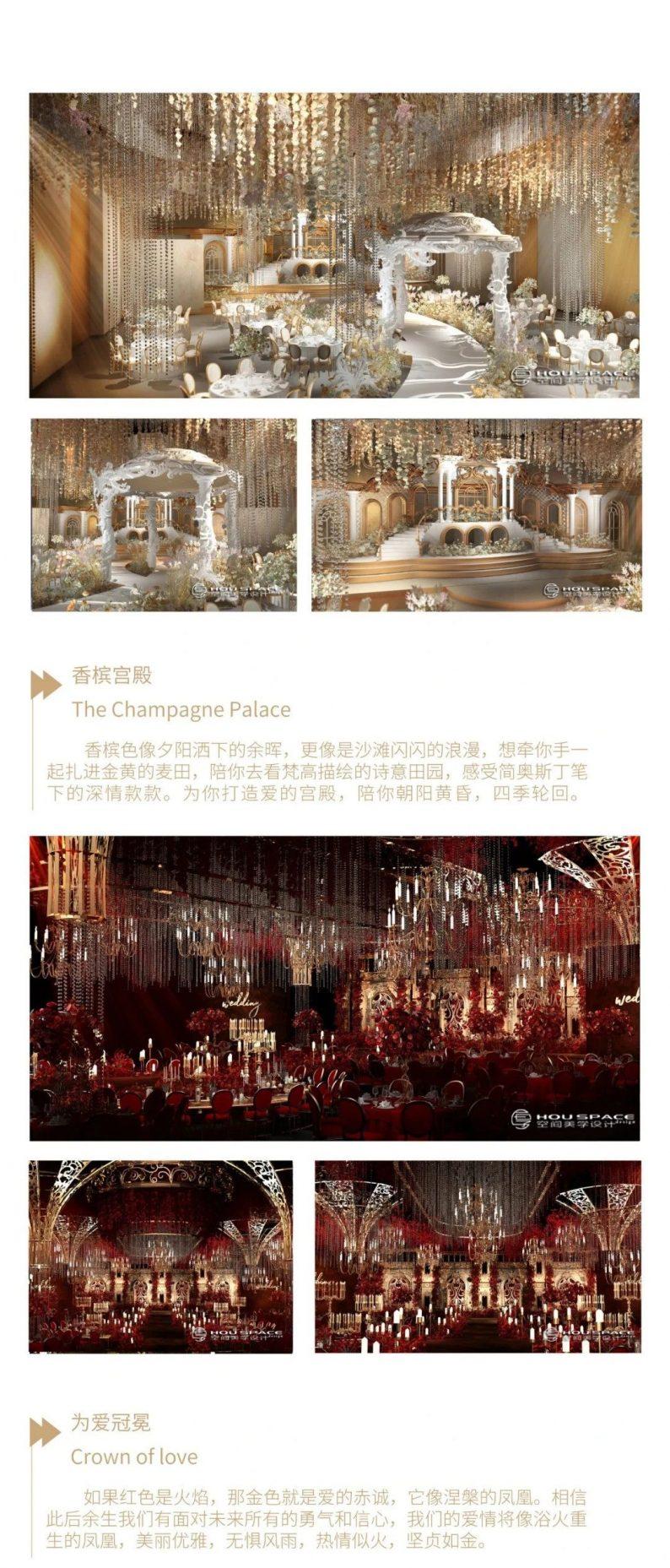婚礼堂发布:斥资600万的四大主题宴会厅,12月荣耀问世  第3张